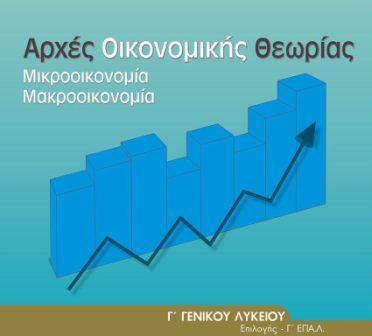 Οικονομία - Γ Λυκείου