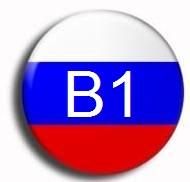 Ρωσικα Β1