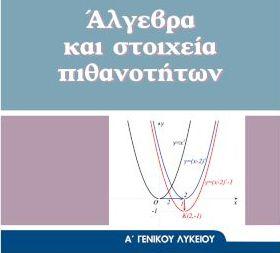 Μαθηματικά  Α Λυκείου
