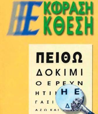 Νέα Ελληνικά  Γ Λυκείου
