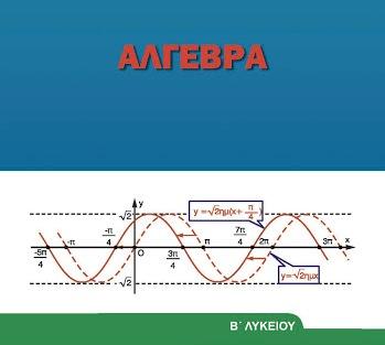 Άλγεβρα - Β Λυκείου