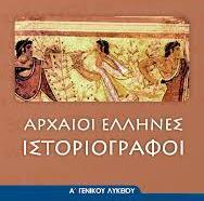 Αρχαία - Α λυκείου