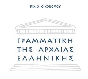 Γραμματική Αρχαίων ΟΠΑ Β Λυκείου